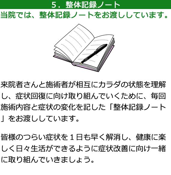 5.整体記録ノート