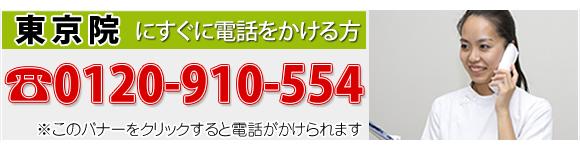 東京院に今すぐ電話をかける